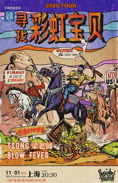 """【上海】[ 乐海方舟 ] 独家呈现:""""寻找彩虹宝贝""""2020巡演 上海站"""