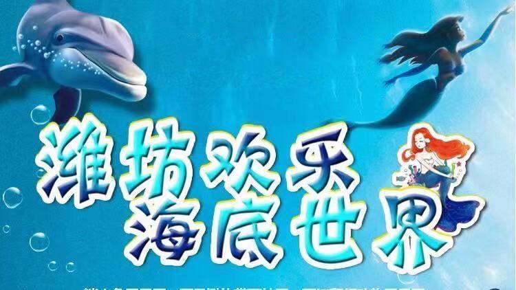 潍坊欢乐海底世界