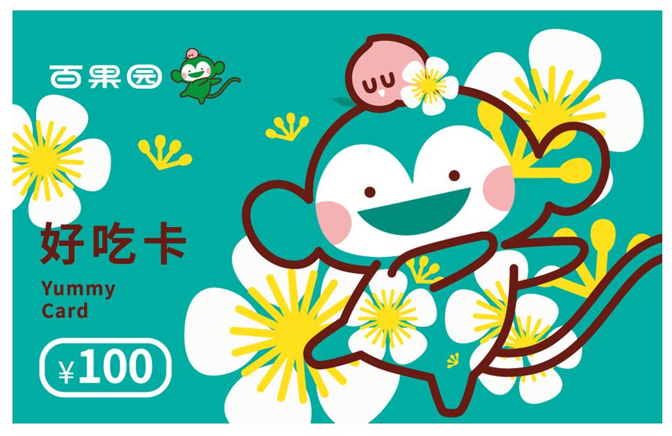 【全国通用】百果园好吃卡/电子卡