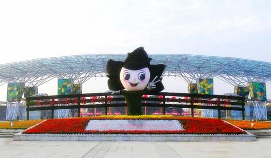 郑州·中国绿化博览园(郑州绿博园)