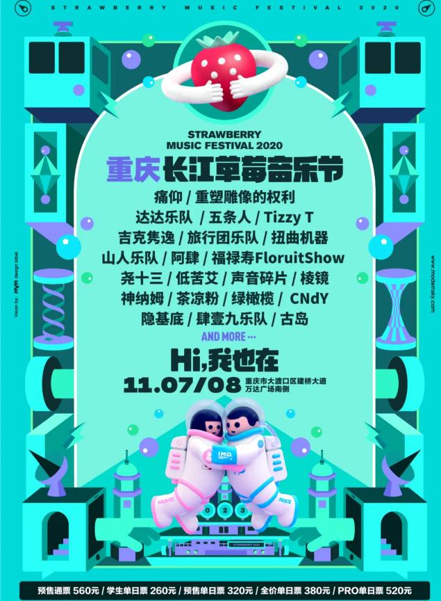 重庆草莓音乐节