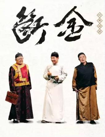 【海口】张国立、王刚、张铁林主演话剧《断金》海口站