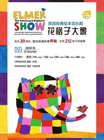 【北京】英国绘本音乐剧《花格子大象艾玛》中文版