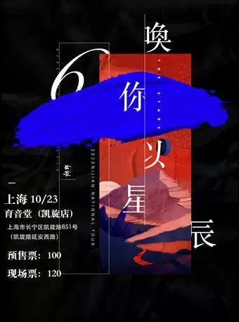 倪健上海演唱会