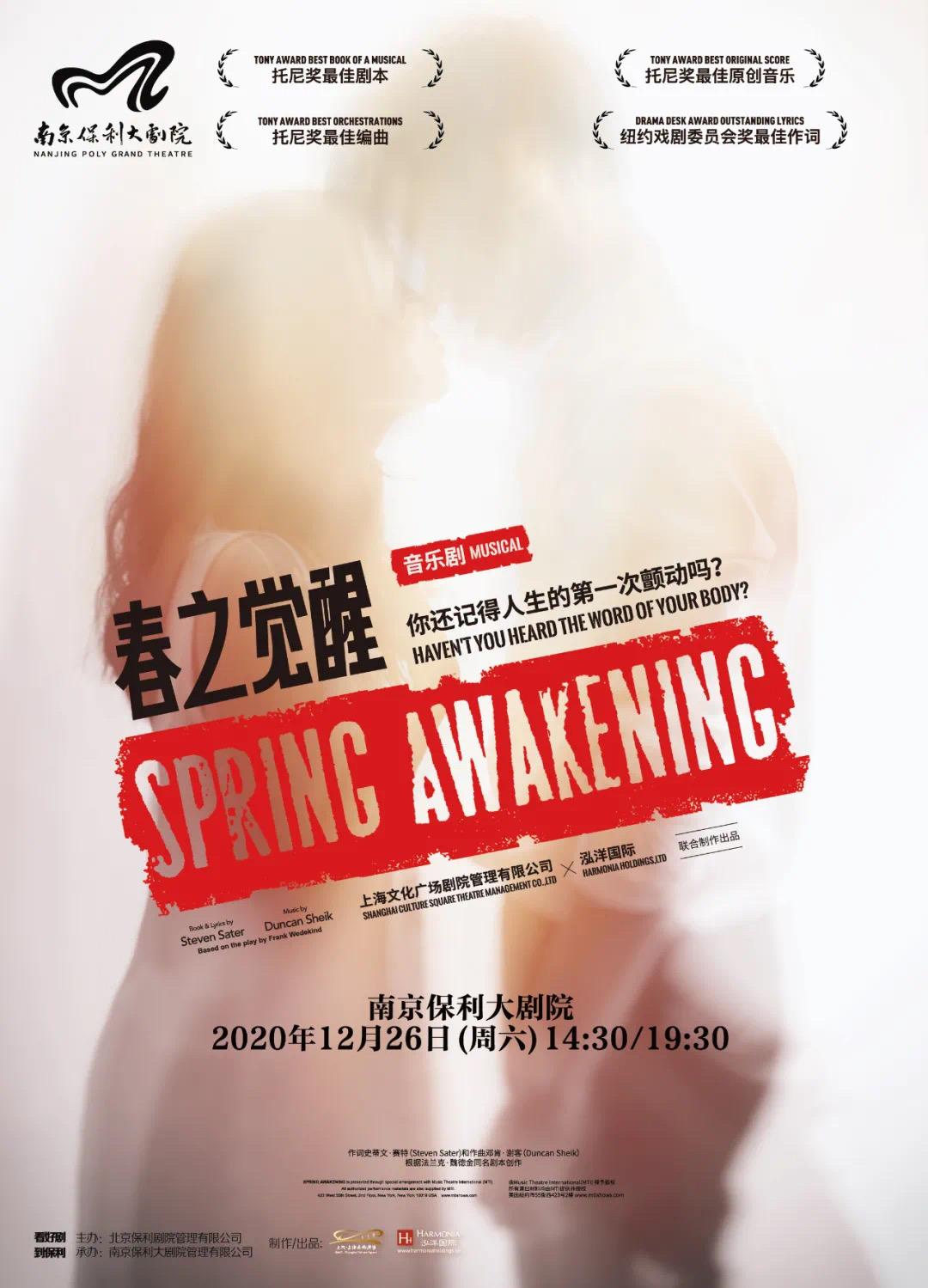 音乐剧《春之觉醒》南京站