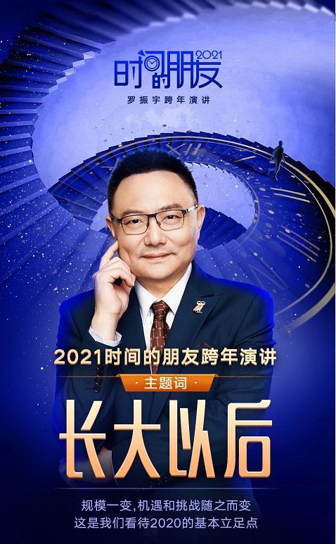 【武漢】時間的朋友2020-2021羅振宇跨年演講