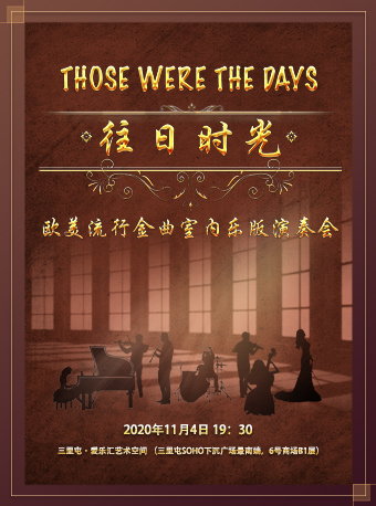 欧美金曲北京音乐会