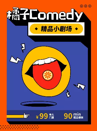 上海橘子脱口秀周三精品Live