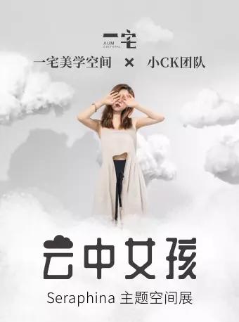 广州云中的女孩空间艺术展