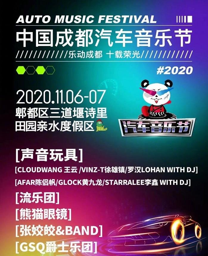 中国·成都汽车音乐节