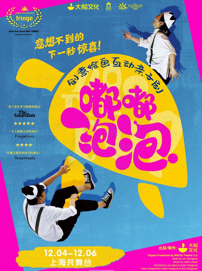 【上海】大船文化·创意绘画互动亲子剧《嘟嘟泡泡》