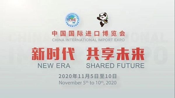 2020上海进博会亮点展品一览