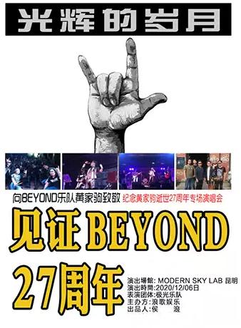 2020年纪念黄家驹演唱会巡演