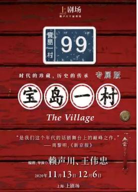 2020话剧宝岛一村上海站时间地点、演出详情、门票价格、购票地址