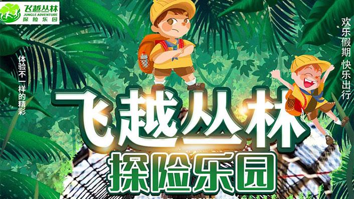 郑州·飞越丛林森林探险乐园