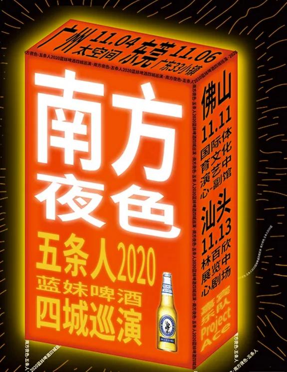 2020南方夜色·五条人巡演东莞站