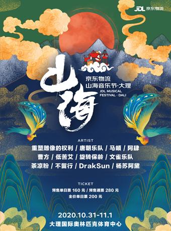 【大理白族自治州】京东物流山海音乐节·大理