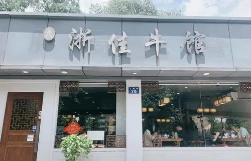 杭州浙佳牛馆