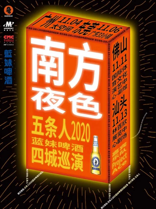 2020五条人巡演汕头站