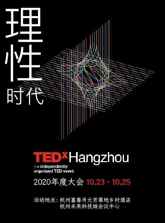 【杭州】2020 TEDxHangzhou 年度大会《理性时代》