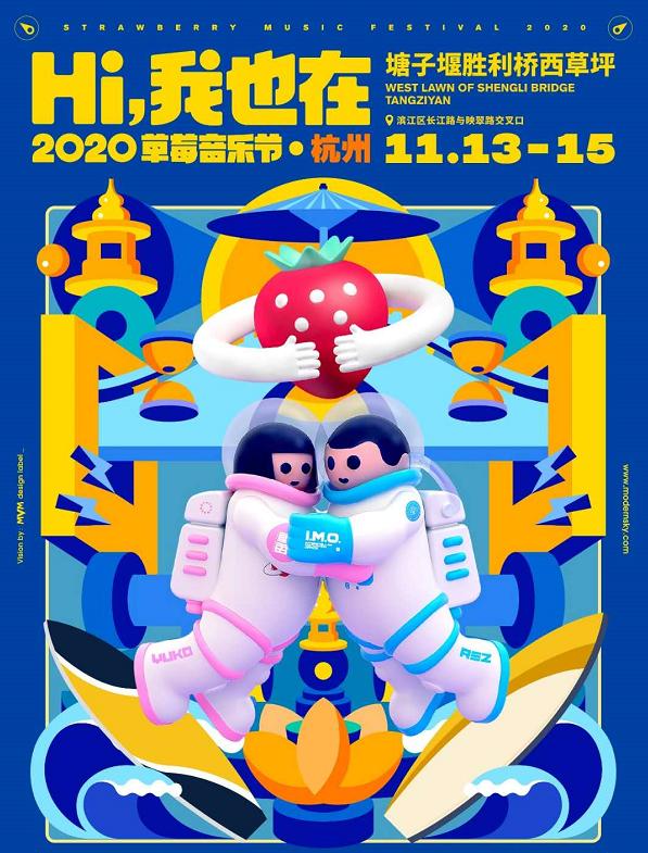 杭州草莓音乐节