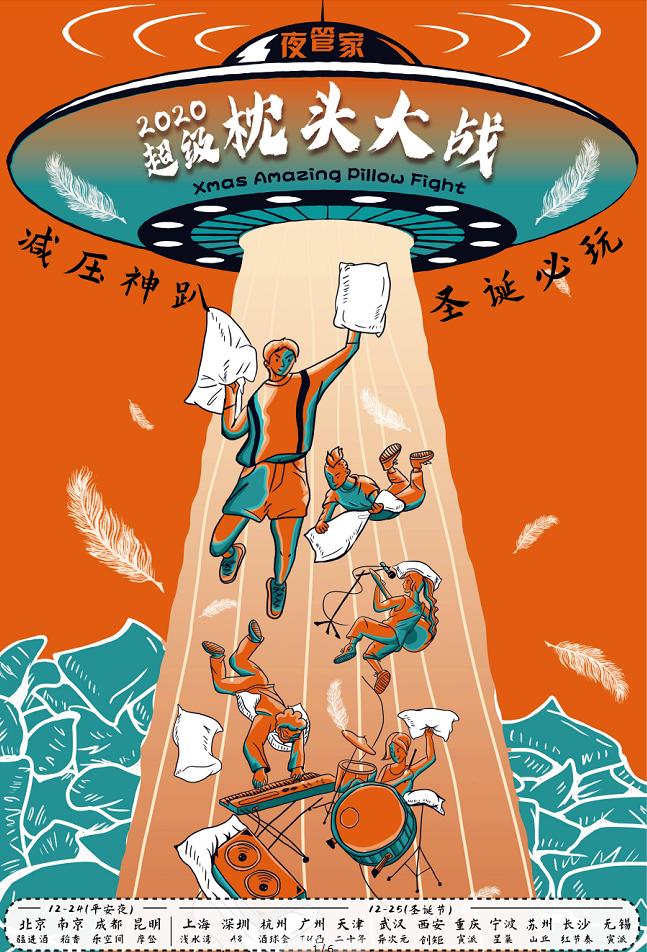【天津】2020圣诞超级枕头大战——天津站