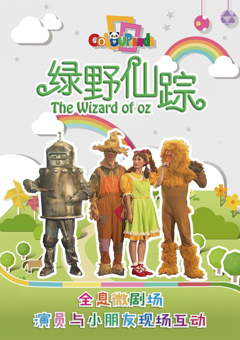 儿童剧《绿野仙踪》上海站