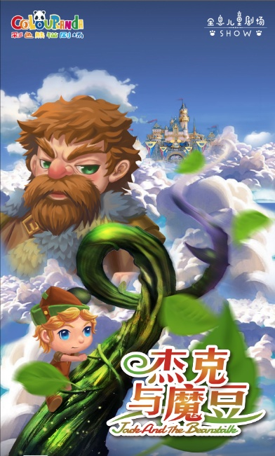 【上?!?020彩色熊貓劇場兒童劇《杰克與魔豆》上海站