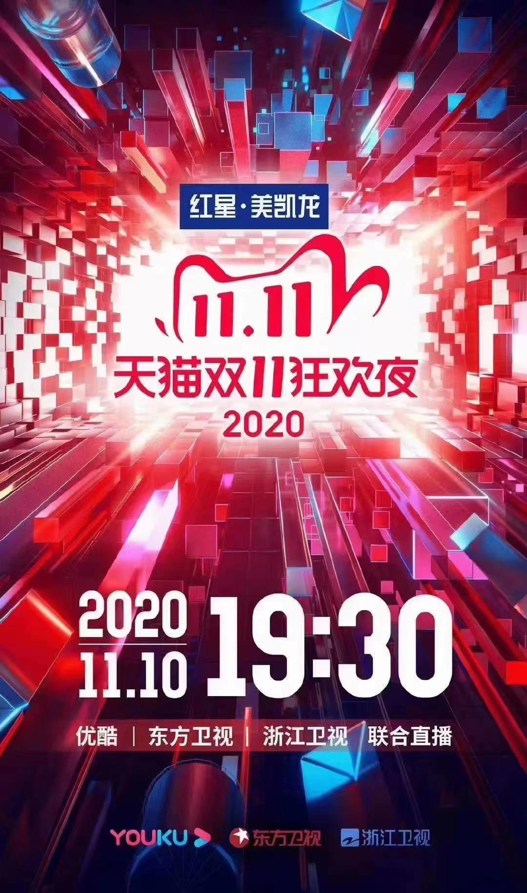 【上海】2020天猫双十一狂欢夜