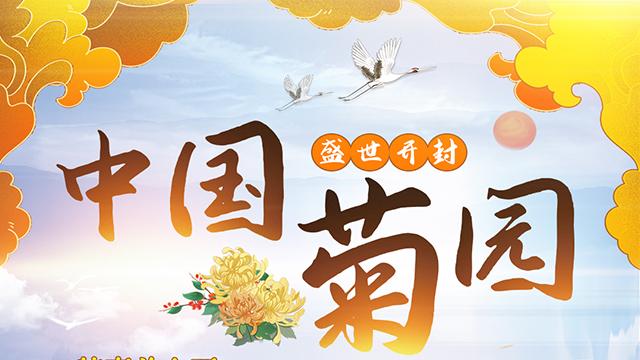 中国菊园景区门票