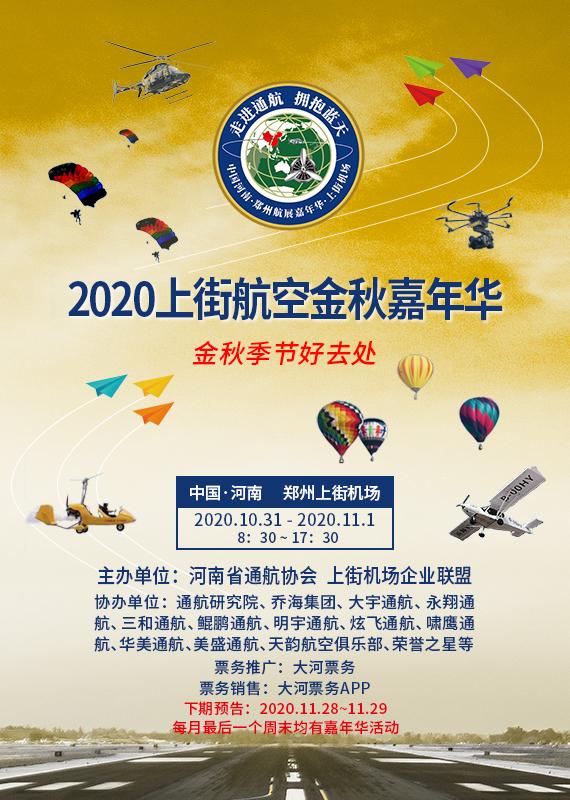 2020郑州上街航空嘉年华