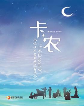 """【西安】""""卡农Canon In D""""永恒经典名曲精选西安音乐会"""