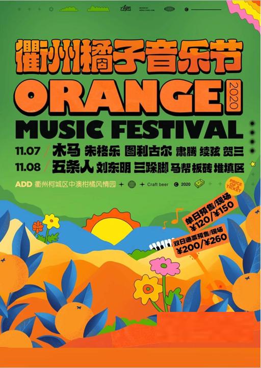【衢州】2020衢州橘子音乐节