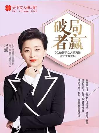 【郑州】2020天下女人研习社创业主题论坛