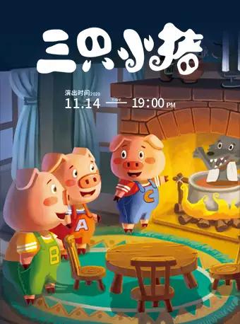"""【郑州】2020年""""快乐童年 童话相伴 """"经典话剧展演--童话剧 《三只小猪》"""