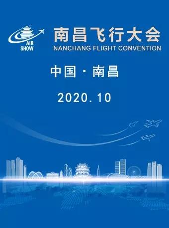 【南昌】2020南昌飞行大会