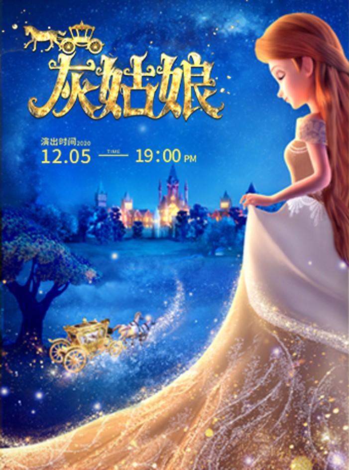 """【郑州】2020年""""快乐童年 童话相伴 """"经典话剧展演--童话剧《灰姑娘》"""