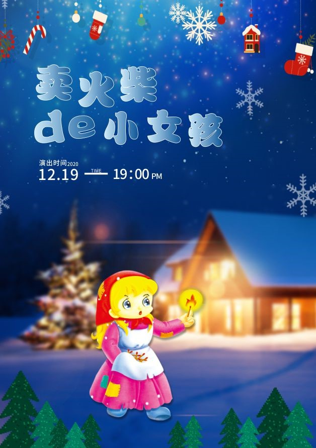 """【郑州】2020年""""快乐童年 童话相伴 """"经典话剧展演--童话剧《卖火柴的小女孩》"""
