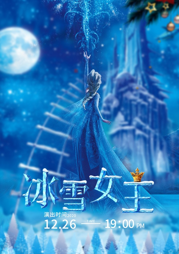 童话剧《冰雪女王》郑州站