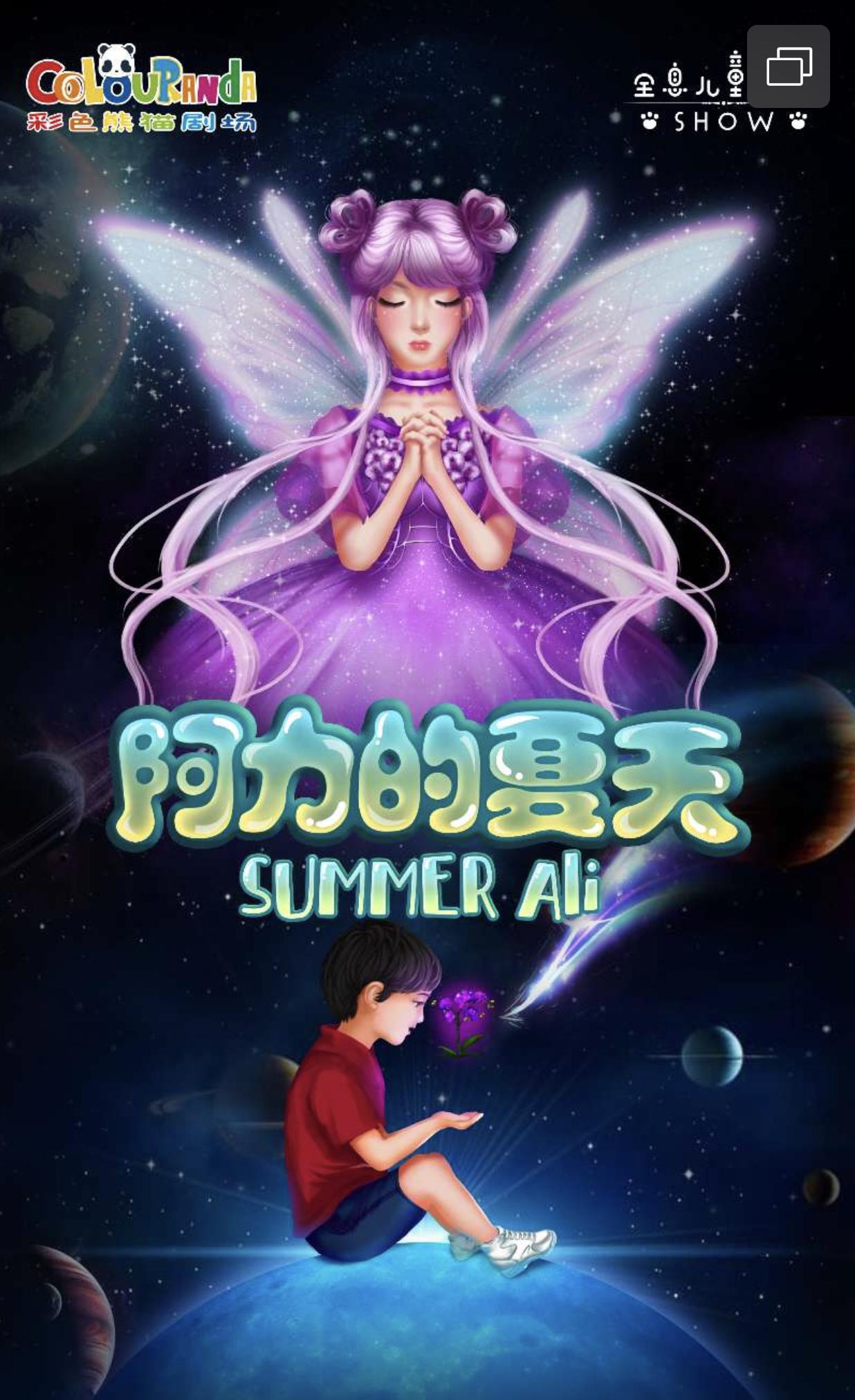 儿童剧《阿力的夏天》 上海站