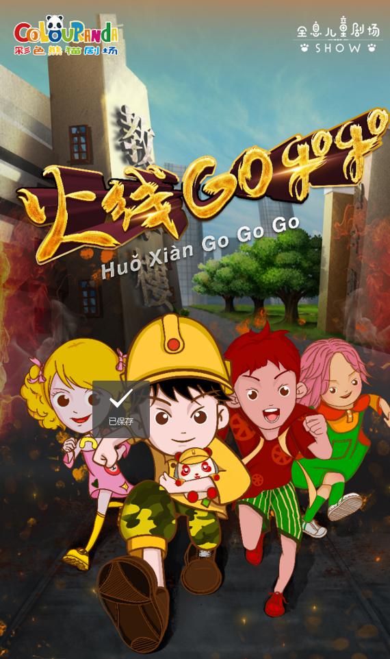 【上海】彩色熊猫剧场儿童剧《火线gogogo》上海站