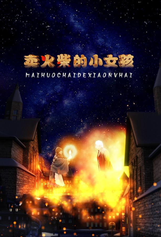 【上海】儿童剧《卖火柴的小女孩》上海站