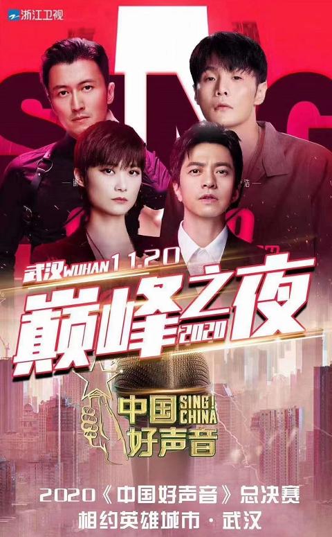 【武汉】2020《中国好声音》总决赛