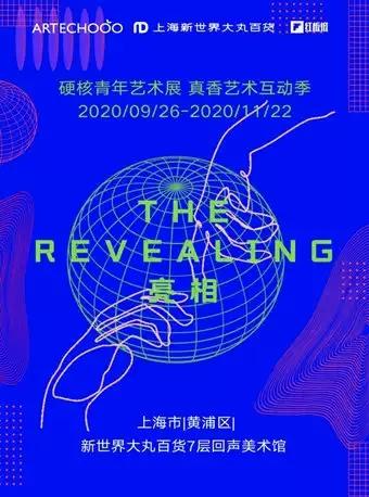 上海硬核真香预警艺术展