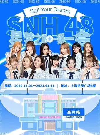上海SNH48星梦之旅