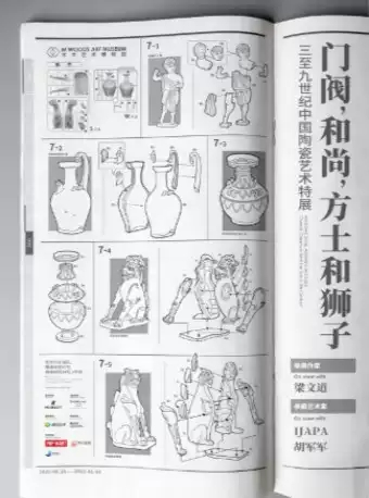 北京3-9世纪中国陶瓷艺术特展