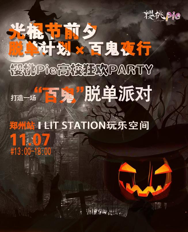 高校电音节郑州站