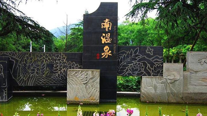 重庆南泉公园温泉会所