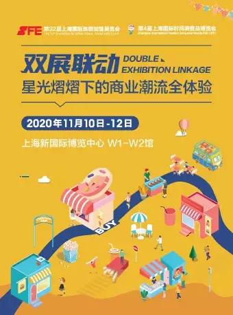 第32届上海国际连锁加盟展览会