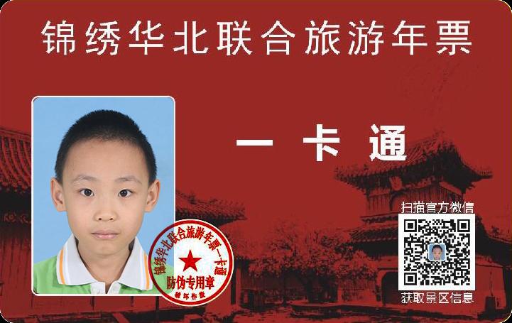 2021年锦绣华北联合旅游年票一卡通
